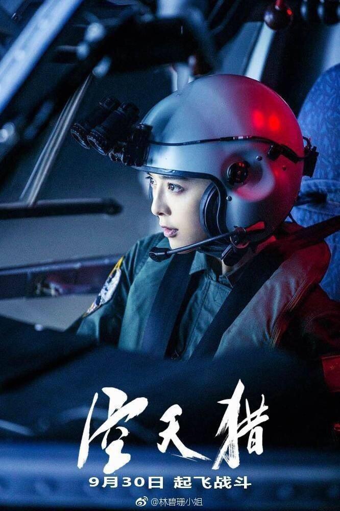 范冰冰無酬演出「空天獵」,力挺男友李晨導演處女作。圖/摘自微博