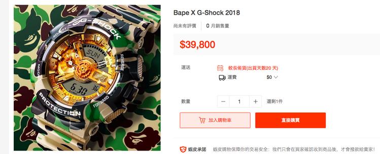 G-SHOCK與A BATHING APE聯名的GA-110APE腕表還沒開賣,...