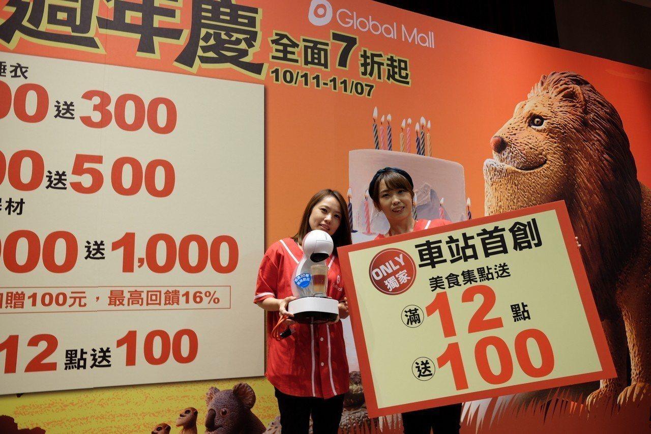 環球購物中心周年慶10月11日到11月7日在全台7店陸續開跑。記者黃仕揚/攝影