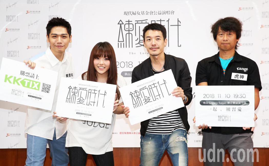 蔡旻佑(左起)、安那、阿山及虎神下午出席演唱會記者會為演唱會宣傳。記者徐兆玄/攝...