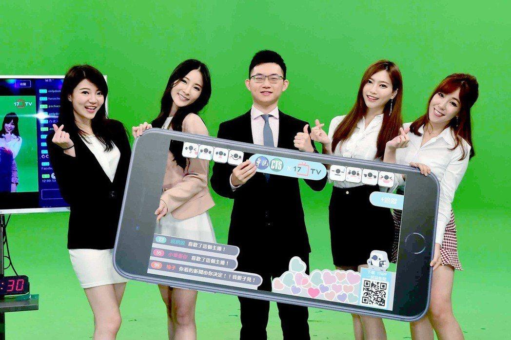 17直播主湘湘(左起)、芷晴、陳子見、張小壹和寶兒。圖/華視提供