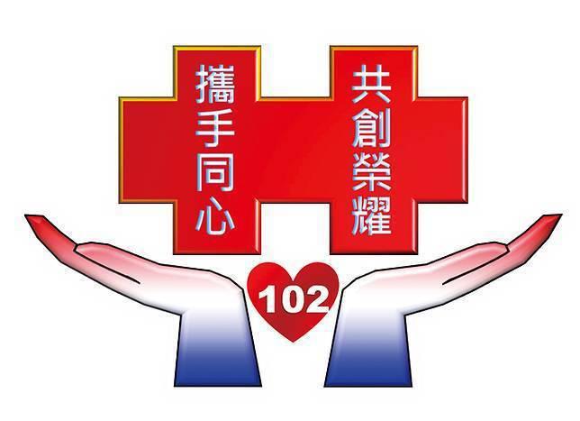民國102年(2013年)國慶LOGO。圖/取自網路