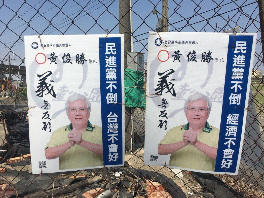 國民黨台南市議員參選人黃俊勝看板原用「白底黑字」。 記者吳淑玲/攝影