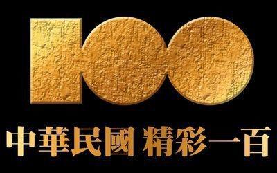 民國100年(2011年)國慶LOGO。圖/取自網路