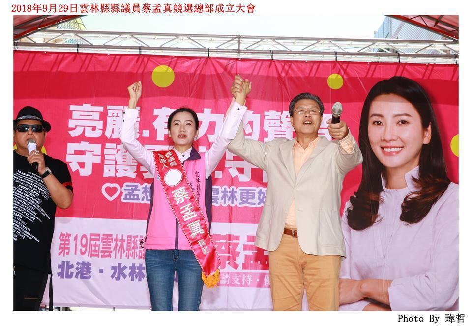 雲林縣議員參選人蔡孟真用粉紅色系,訴求溫馨。 圖/蔡孟真提供