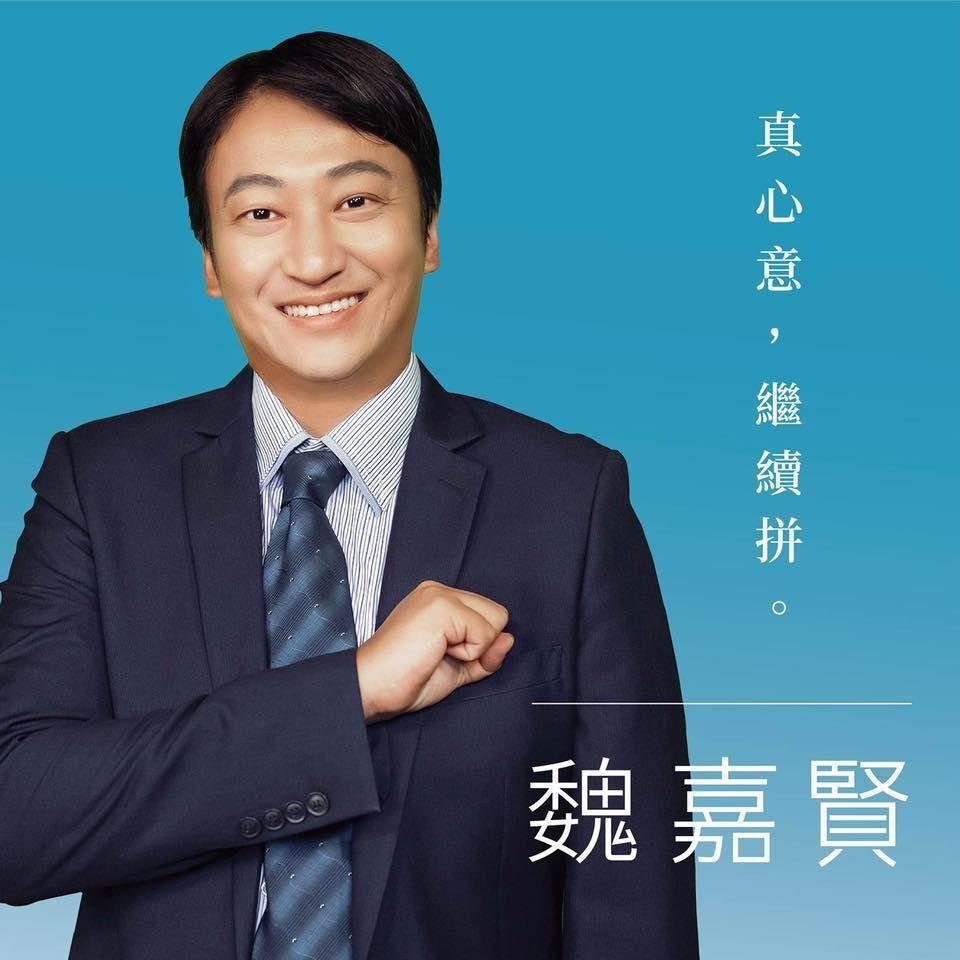 國民黨花蓮市長魏嘉賢爭取連任,也用Tiffany藍為主要色調。 圖/魏嘉賢提供