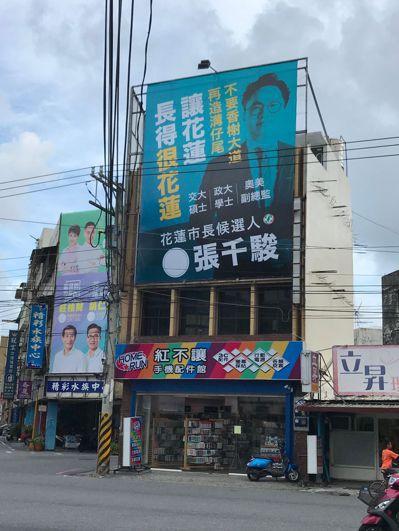民進黨花蓮市長參選人張千駿,看板色調也是「不藍不綠」。 記者王燕華/攝影