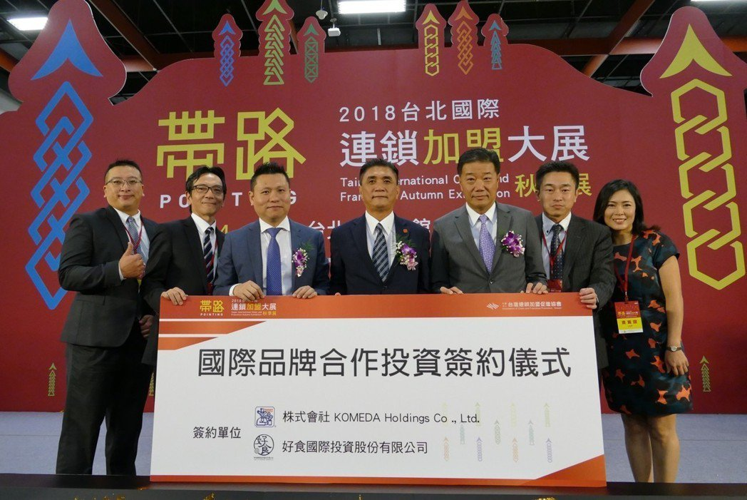 日本「株式会社 Komeda」與台灣餐飲集團「好食國際集團」 簽訂合作意向書。台...