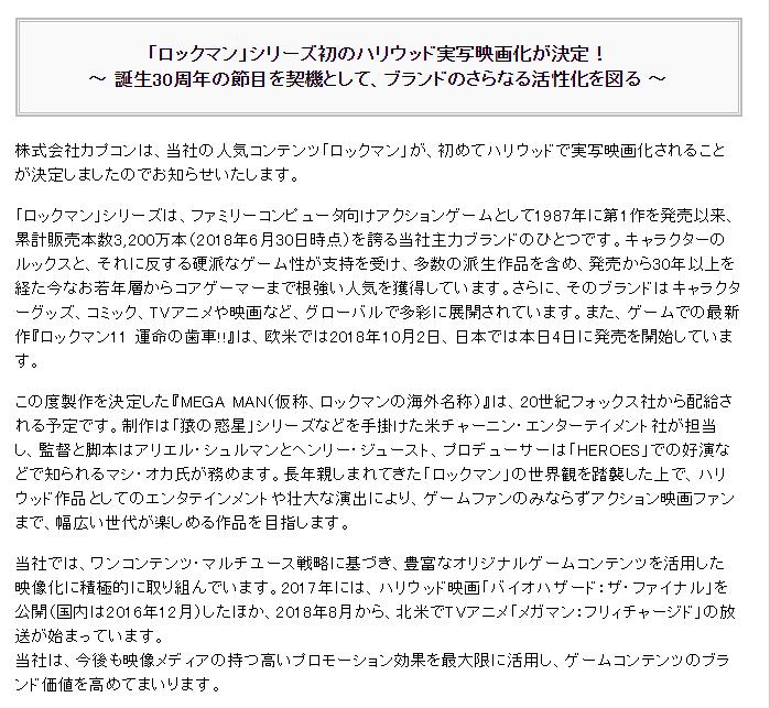 卡普空在官網宣佈,真人版電影開拍。