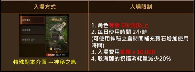 即日起至10月17日維護前開放期間限定活動副本「神秘之島」,提供60等以上玩家進...
