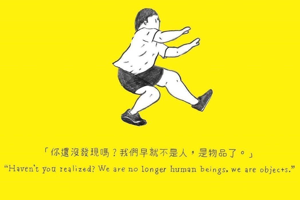 Room Service參展創作者之一pam pam liu的最新作品。 圖/取...