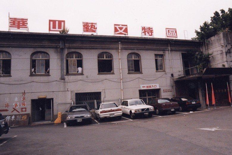 1999年,華山藝文特區在藝文界四處奔走及要求下成立。 圖/聯合報系資料照