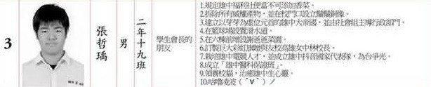 圖片來源/翻攝自高雄中學學生聯合自治會 KSSA 臉書