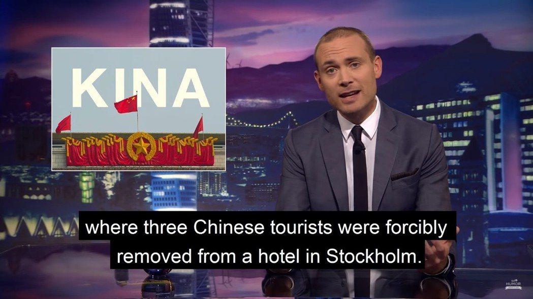 從中國遊客大鬧瑞典,到瑞典政治諷刺秀的「辱華」風波,中瑞近日關係緊張。 圖/《S...