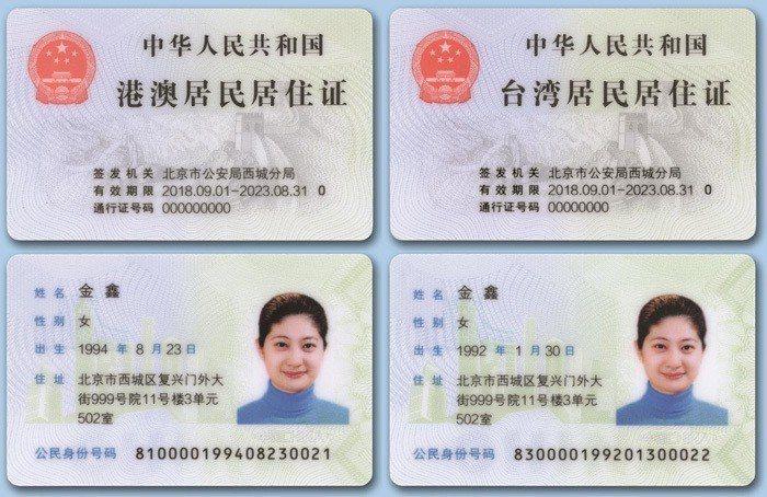 港澳台居民居住證樣式 (照片來源:中國公安部)