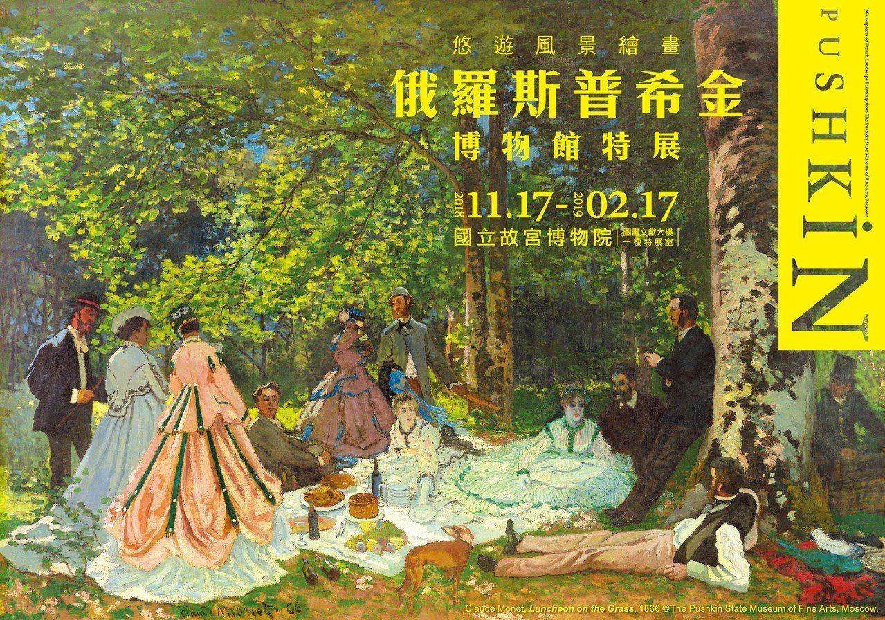 俄羅斯普希金博物館特展11月將在故宮登場,即日起早鳥開賣。圖:主辦單位提供。