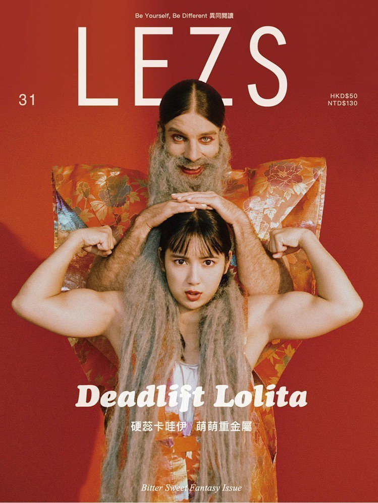 《LEZS》31封面人物:Deadlift Lolita 。圖/LEZS提供