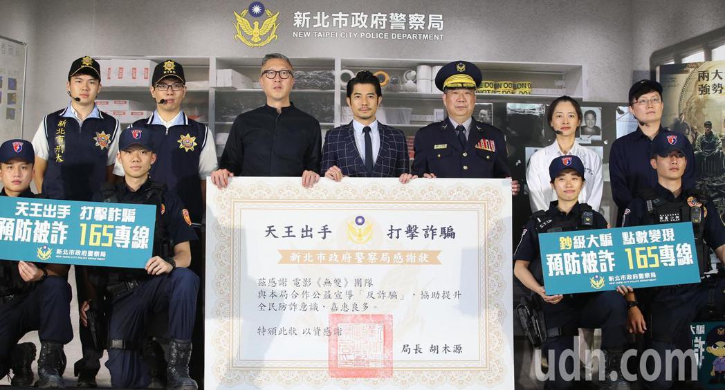 郭富城(中)與新北市警局一同宣導反詐騙。記者林澔一/攝影