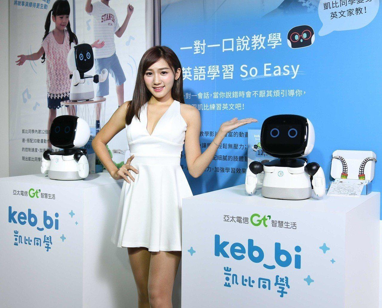 亞太電信獨家推出會唱跳、說故事的AI機器人「凱比同學」。圖/亞太電信提供