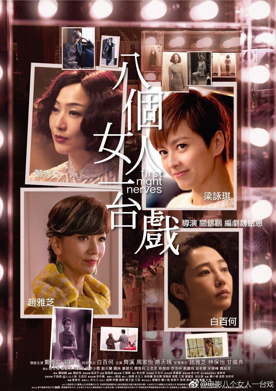 「八個女人一台戲」網羅多位大牌女星,備受各界期待。圖/摘自微博