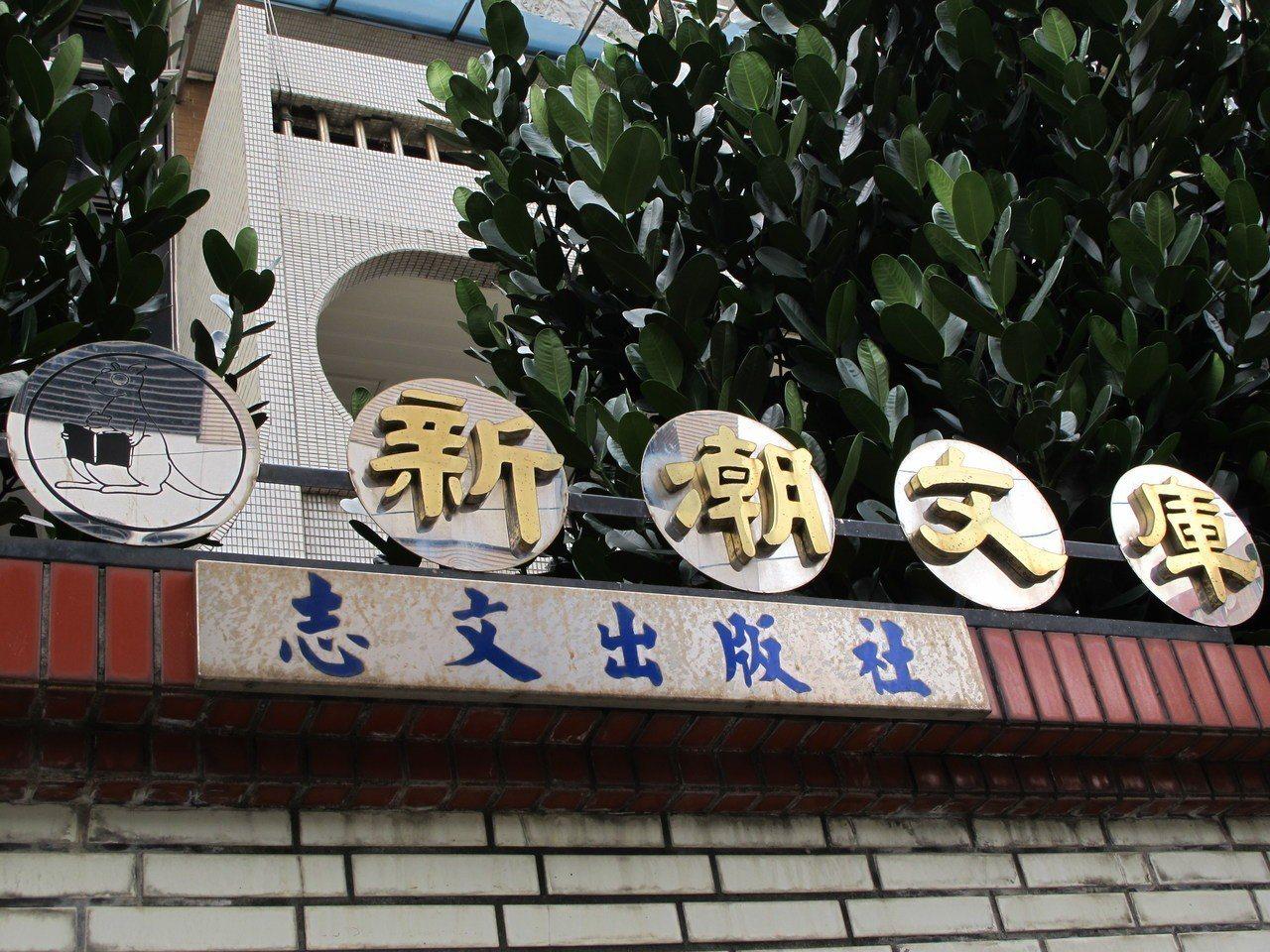 志文出版社的新潮文庫是戒嚴時代台灣知識分子吸收世界文化養份最重要的窗口。記者陳宛...