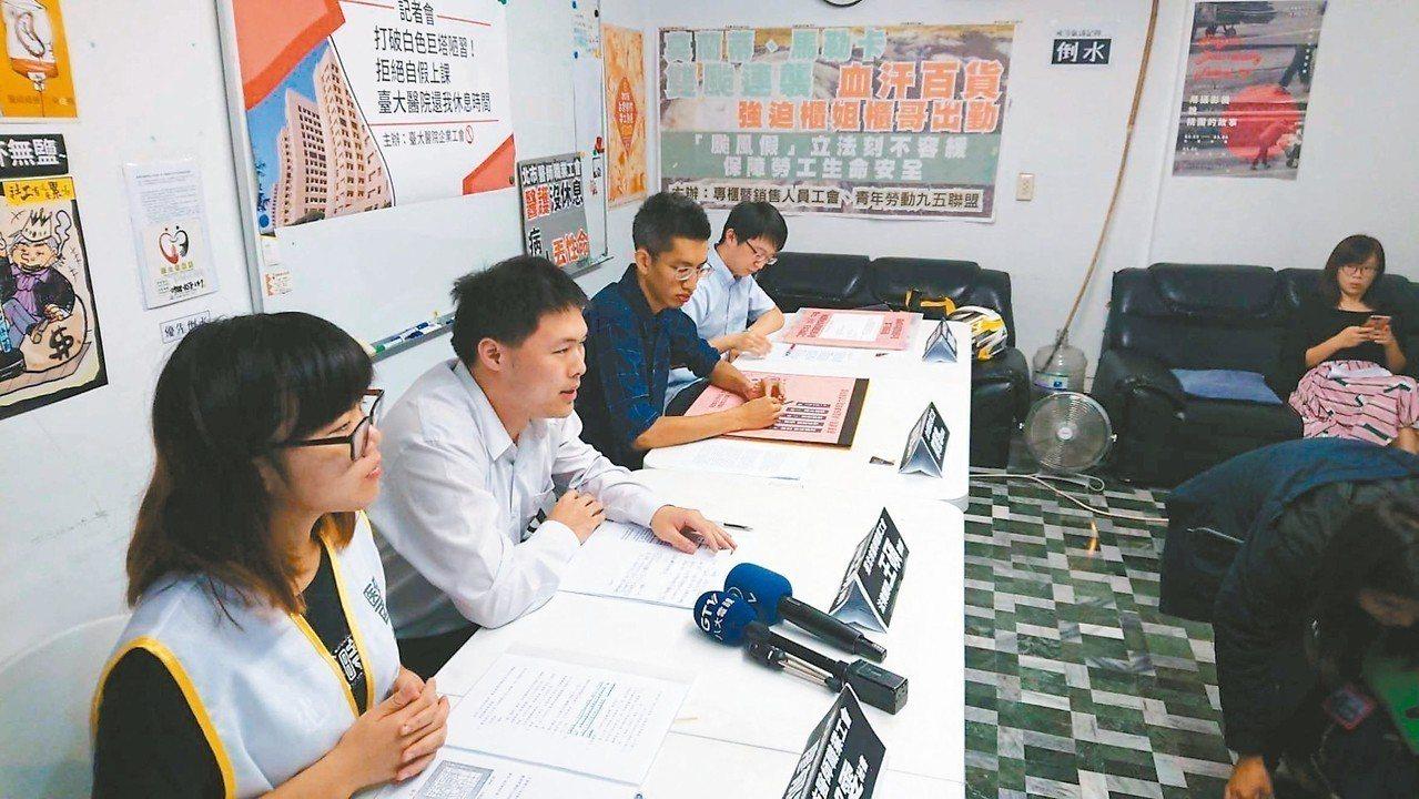 台大醫院企業工會針對「自假」上課訓練與院方展開調解,台北市醫師職業工會法律顧問、...