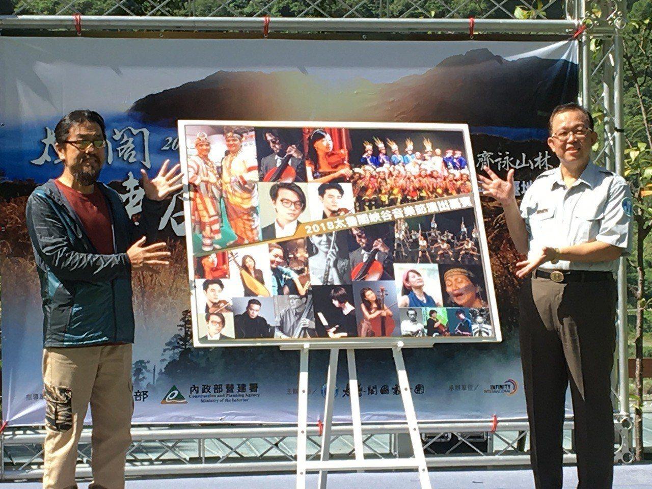 太魯閣國家管理處長楊模麟(右)與音樂總監范宗沛(左)公布今年太魯閣峽谷音樂節的卡...