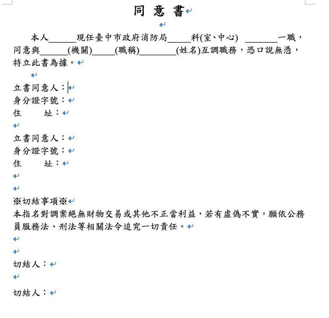 台中市消防局為避免指名對調產生的金錢糾紛,會要求同仁簽下切結書。圖/台中市消防局...