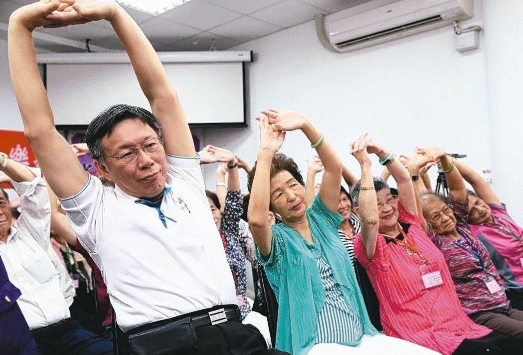 台北市長柯文哲大砍重陽敬老金,引發北市長者不滿,近日積極與長者「修補關係」。圖/...