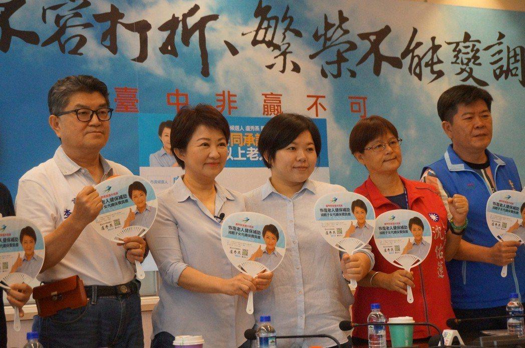 國民黨台中市長參選人盧秀燕(左二)主張恢復老人健保費補助,減輕年輕人負擔。圖/聯...