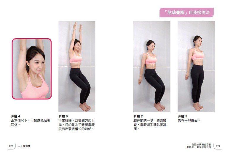 貼牆畫圈自我檢測法。 圖摘自《自己的肩痛自己救:圖解五十肩保健與治療》