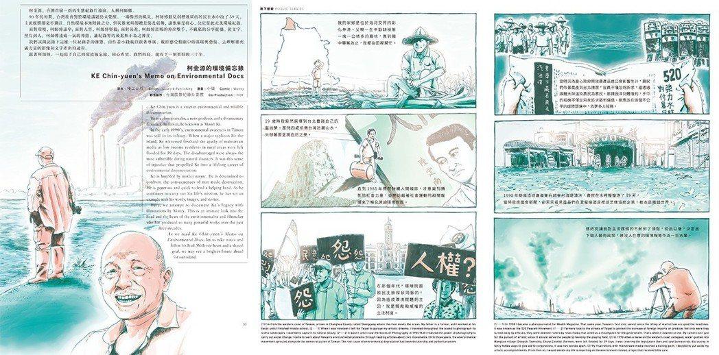 〈柯金源的環境備忘錄〉內頁,收錄於《熱帶季風》Vol.2。 圖/慢工出版提供