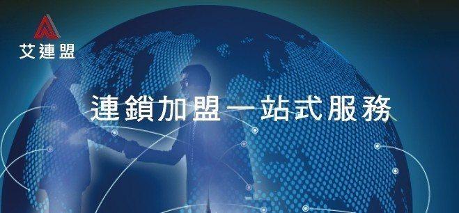 艾連盟國際加盟於兩岸深耕十五年,致力於國際連鎖綜合服務平臺。 艾連盟國際加盟/提...