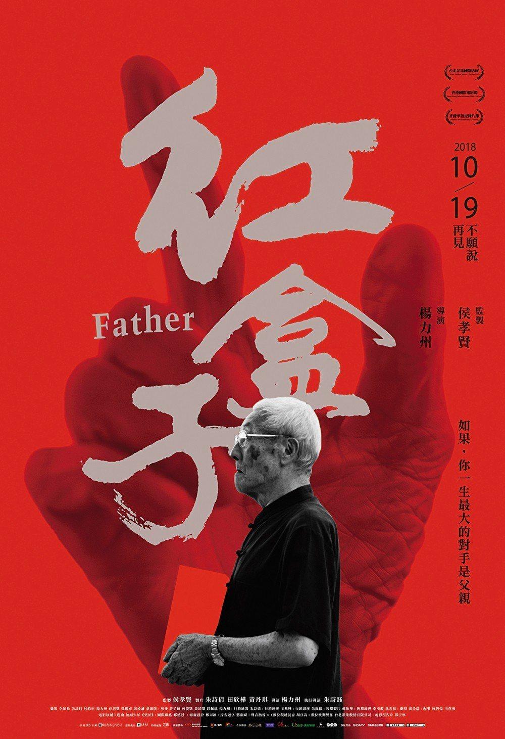 現在宣傳使用的《紅盒子》電影海報是陳錫煌老師傅詢問天都元帥後選中的款式。
