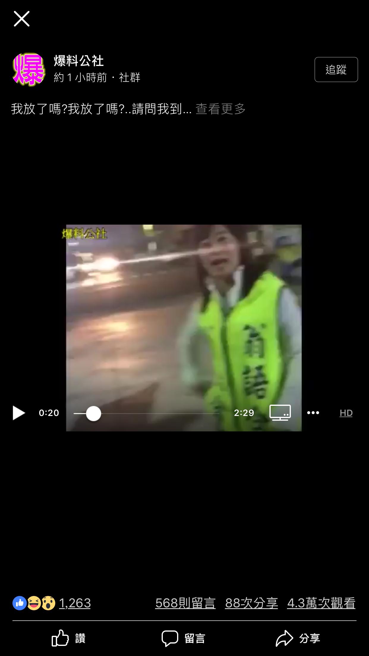 台南市議員參選人翁語含昨晚因插旗幟與私有地住戶爭執,影片被po上網。翻攝爆料公社