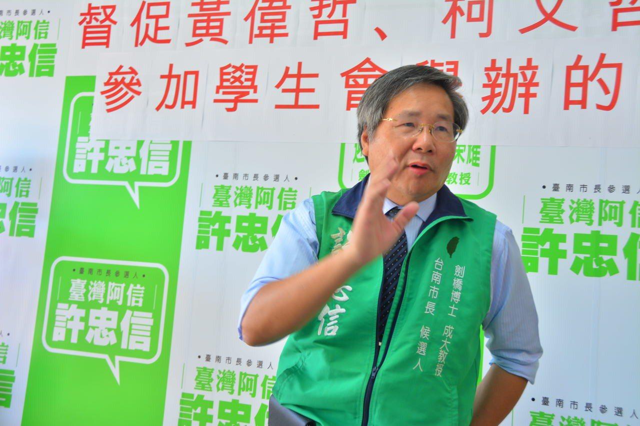 無黨籍台南市長參選人許忠信今天公開表示,對於成大學生會舉辦市長辯論會,意義不同,...