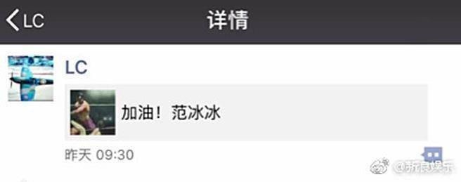 李晨疑似在朋友圈力挺范冰冰。圖/摘自微博