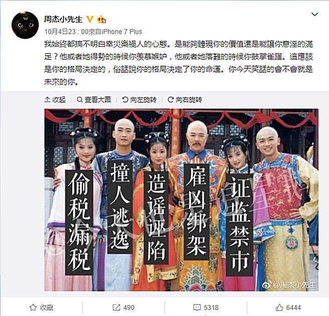 周杰憤怒在微博上批評網友落井下石。圖/摘自微博