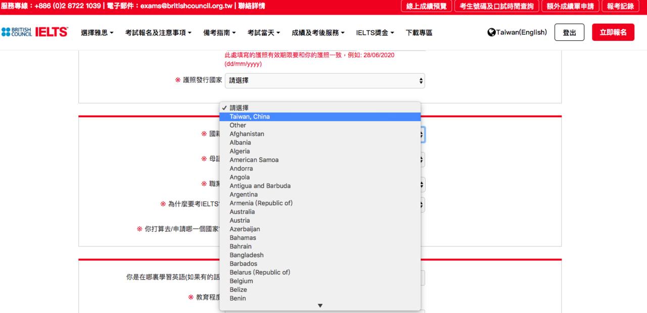 雅思報名網站,我國籍被改為「中國台灣」。記者張文馨/翻攝
