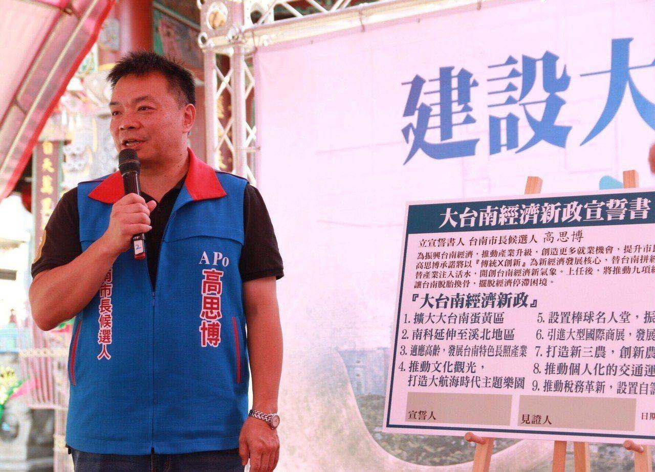國民黨台南市長參選人高思博,在台南倡導「新台南起義」拚經濟。圖/高思博競選總部提...