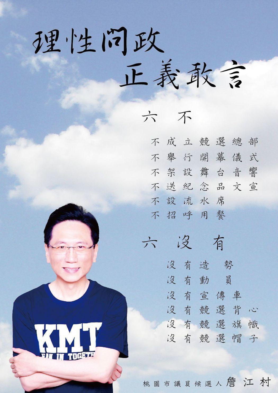 國民黨籍桃園市議員參選人詹江村打出「六不」和「六沒有」選戰策略。圖/詹江村提供