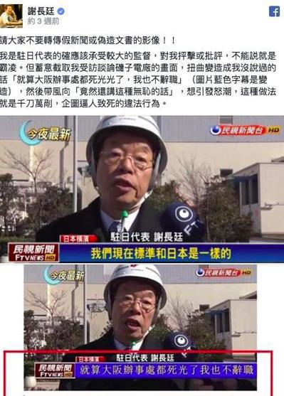 駐日代表謝長廷在大阪地震中,也被人惡意變造受訪畫面。 圖/翻攝謝長廷臉書