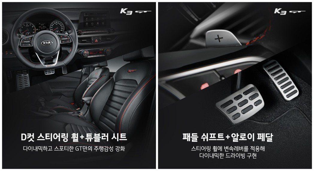 全新Kia K3 GT配置運動化座椅、鋁合金踏板、與含有換檔撥片的D字型多功能方...