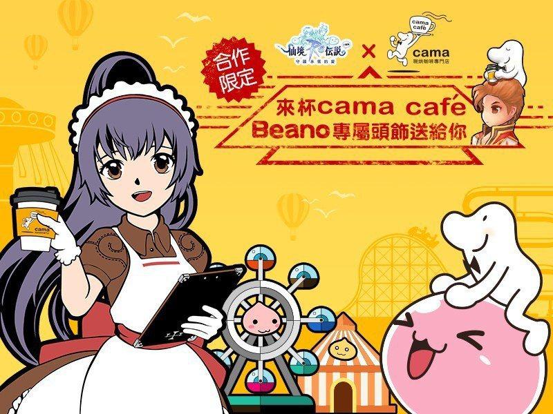 「RO x cama café」超萌咖啡達人Beano頭飾限定推出,送完為止!