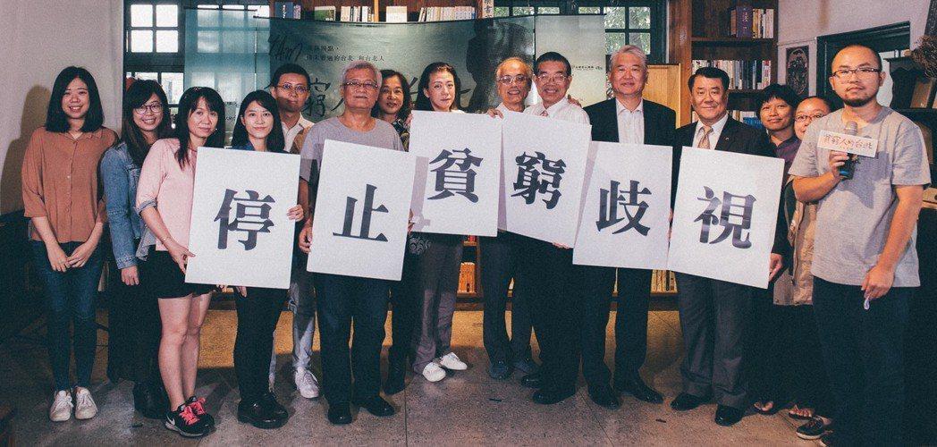 台灣最窮的特展「貧窮人的台北:淩晨4點,你未看過的台北和台北人」。邀請社會大眾重...