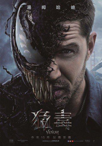 影星湯姆哈迪(Tom Hardy)主演的新片「猛毒」(Venom)4日晚間在北美3,533個廳上映,進帳1,000萬美元,締造10月的預覽紀錄。「猛毒」5日擴大到4,250個廳上映,累計週末票房在5...