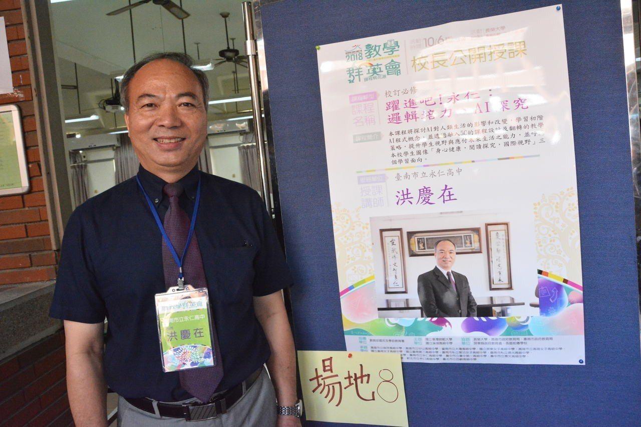 台南市永仁高中校長洪慶在進行公開授課示範。 記者吳淑玲/攝影
