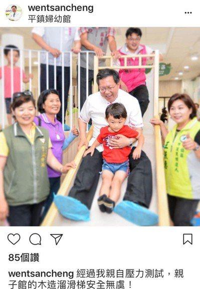 桃園市長鄭文燦在6月開設個人IG,一天一貼文呈現「燦哥的日常」,放上抱小朋友溜滑...
