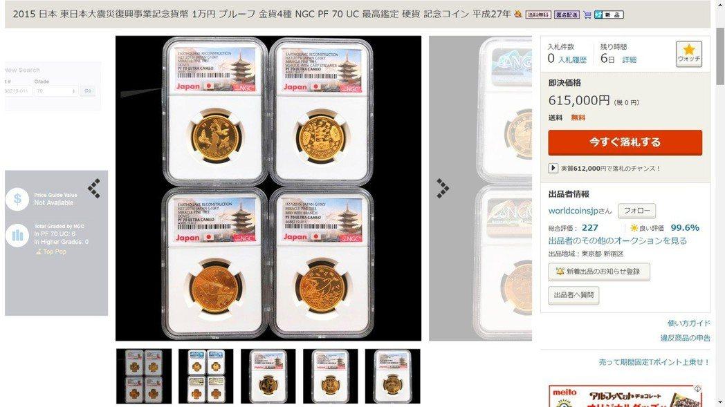 東日本大震災復興紀念幣共四款,每款發行量僅約1萬枚,四組一套在網路上交易價格驚人...