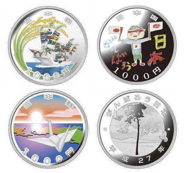 東日本大震災復興紀念幣銀幣推出彩色款,右上角是出自小學生小島太一的設計,小島當時...